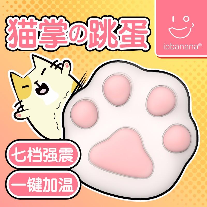 iobanana 猫爪加温萌系跳蛋