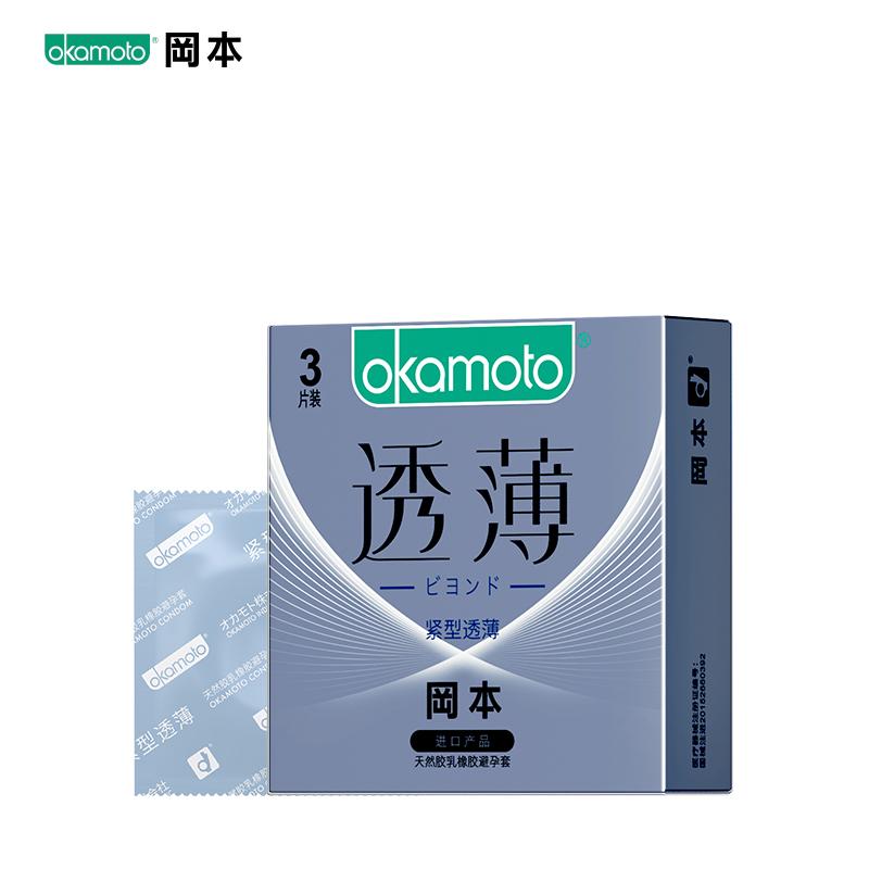 【新品】冈本新透薄 紧型透薄 3/8/10只装避孕套